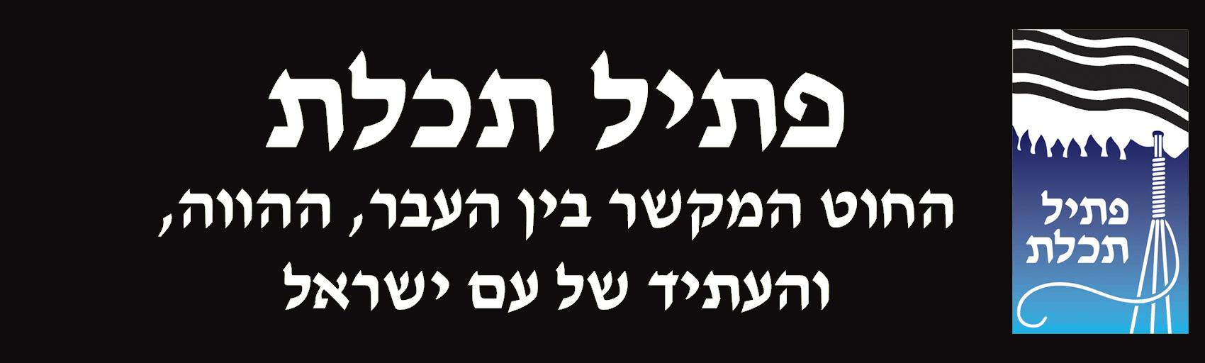 Ptil Tekhelet - פתיל תכלת